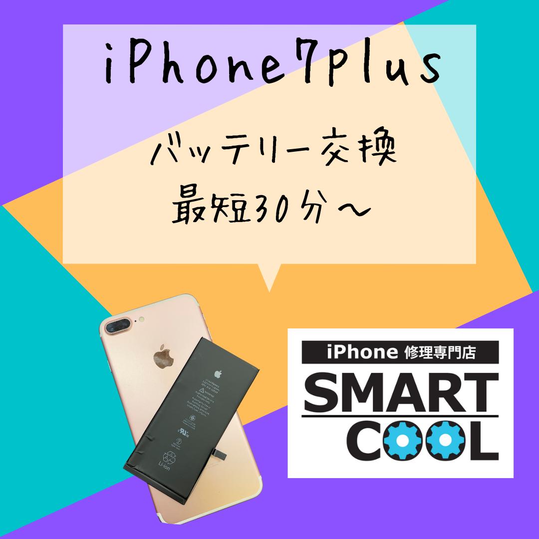 iPhone7plusのバッテリー交換を行いました!【三養基郡上峰町よりご来店】